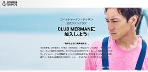 フィッシャーマンジャパン ファンクラブ
