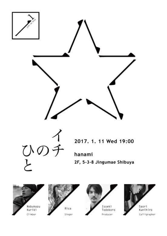 Ichi no Hitoバナー