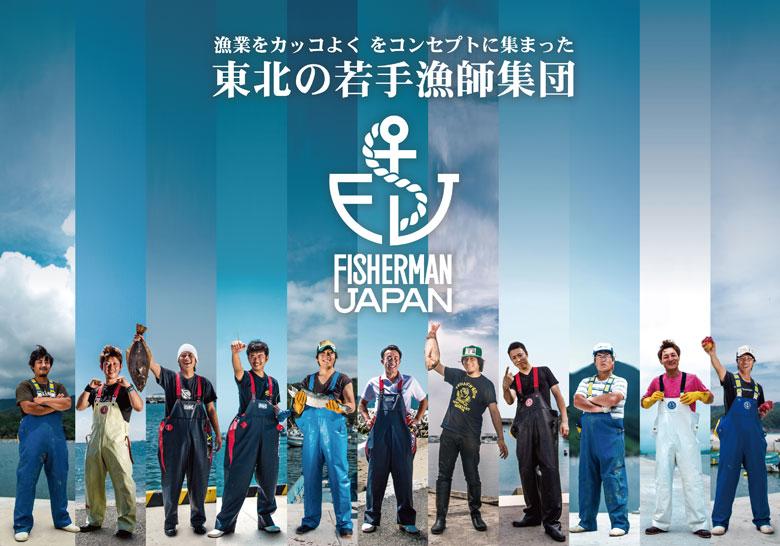「フィッシャーマンジャパン」の画像検索結果