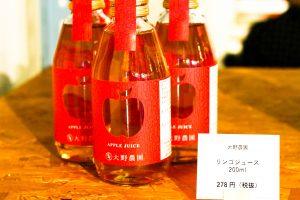 福島県・大野農園のリンゴジュース