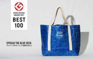 ブルーシードバッグ グッドデザイン賞受賞 BEST100