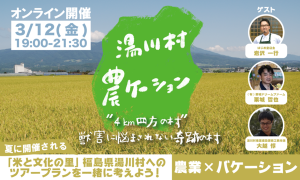 湯川村 農ケーション イベント告知
